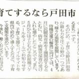 『(埼玉新聞)2014市政中間報告 「子育てするなら戸田市」』の画像