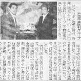 『(埼玉新聞)ピンクリボン運動普及、啓発で寄付 戸田中央医科グループ』の画像