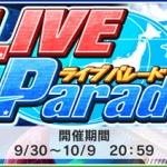 【デレステ】イベント「LIVE Parade」開催!イベント限定SR「浜口あやめ」「脇山珠美」