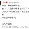 山本彩が渡辺美優紀に遭遇www