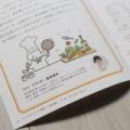 【レシピBOOK監修】ビオフェルミン製薬~腸から健康レシピ~