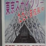 『東京スカイツリーただいま成長中!』の画像