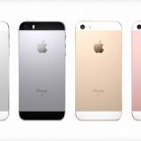 『【朗報】Apple株、2020年に爆上げか!?iPhone SE2がガチで発売される可能性大。』の画像