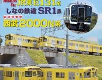『月刊とれいん No.558 2021年6月号』の画像