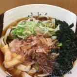 『名古屋・ごはん・山ちゃん・きしめん』の画像