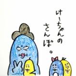 『🐕けーちゃんのさんぽ🐕』の画像