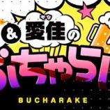 『【元欅坂46】『鈴本愛佳のぶちゃらけ!』突然のアカウント閉鎖へ・・・』の画像
