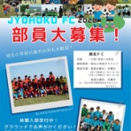 城北FC  official blog