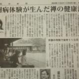 『闘病を体験した女性起業家!新聞に掲載されました!』の画像