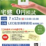 『【宅建士】LECの模試が0円!?』の画像