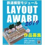 『「鉄道模型モジュールLAYOUT AWARD 2019」作品募集のお知らせ』の画像