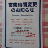 『【営業時間変更のお知らせ】』の画像