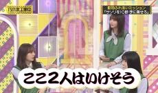 【朗報】与田祐希・大園桃子『 サソリ持てるよーー♡♡ 』