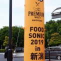 FOOD SONIC 2019 in 新潟
