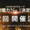 【速報】 第2回 AKB48グループ歌唱力No. 1 決定戦・予選出場者 中間発表 キタ ━━━━(゚∀゚)━━━━!!