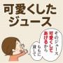 可愛くしたジュース~お昼休みのおまけ記事~