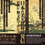 「日本の美を世界に発信」SDGsイベントのお知らせ