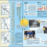 『戸田市自転車駐車場の定期利用受付の申込みが本日より始まりました!』の画像