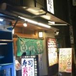 『「魚がし鮨 田町本店」にて、オフ会の4次会』の画像