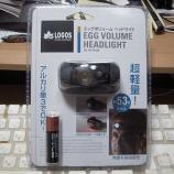 『ロゴス:エッグボリュームヘッドライト』の画像