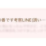 HKT48の「あなたの番です」考察LINE盛り上がりすぎw