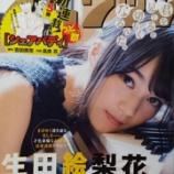 『【乃木坂46】生田絵梨花『ビッグコミックスピリッツ』の表紙を飾る!これは天使すぎる・・・』の画像