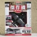 第二次世界大戦傑作機コレクション 96号