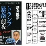 『やつはメールマガジン Vol.471「世界恐慌はすでに始まっており、 世の中は第三次世界大戦へ向かうのか?」』の画像