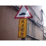 『(台湾)台湾でみっけ! 小ネタ編その8』の画像
