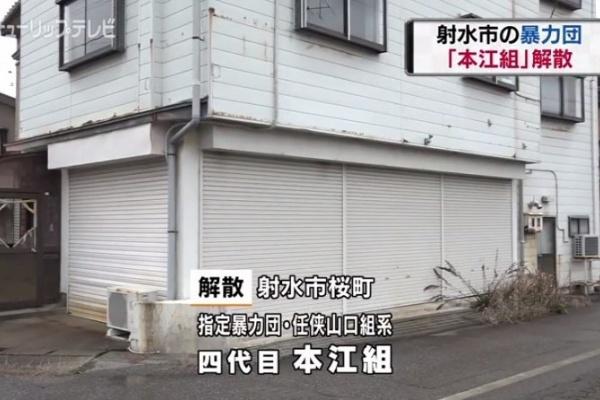 解散 神戸 山口組 神戸山口組の一角がまたしても崩れる…最高幹部が引退、二代目宅見組にも動きが