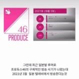 """『これは一体!?『プロデュース46』""""日韓合同オーディション番組""""が3月に放送されるという情報が!!!!!!【PRODUCE46】』の画像"""