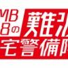 【朗報】NMB48が明日&明後日の2日間 YouTubeでスペシャル番組を生配信することが決定!!
