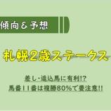 『【レース傾向】札幌2歳S_2020。』の画像