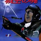 『<90点> 戦空の魂 1~12巻(全巻) <電子書籍を勝手に採点シリーズ>』の画像