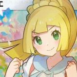 『【画像】がんばリーリエさん、たった2年で ¥6,580 → ¥998,000まで高騰wwwwwwwwww』の画像