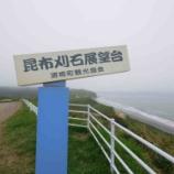 『【北海道ひとり旅】太平洋ドライブ 浦幌町『昆布刈石展望台』』の画像