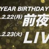 『【乃木坂46】緊急速報!!!『9th YEAR BIRTHDAY LIVE』無観客・配信で5日間の開催が決定!!!!!!!!!!!!キタ━━━━(゚∀゚)━━━━!!!』の画像