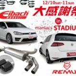 『REMUS/Eibach大感謝祭開催!』の画像