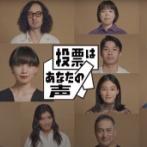 菅田将暉さんや橋本環奈さんなど有名芸能人が投票を呼びかける動画が公開!!お前らこれ見て投票したくなりましたか?