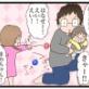 父と娘たちのおいかけっこ