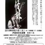 『今年もあの稲川淳二がやって来る!稲川淳二の怪談ナイト9月21日戸田市文化会館で怪催。前売券は、戸田市文化会館友の会会員なら4月13日から、一般は4月20日より販売開始です。』の画像