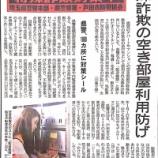 『(産経新聞)特殊詐欺の空き部屋利用防げ 戸田市がモデル都市に』の画像