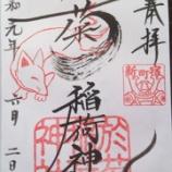 『【御朱印巡り023】於菊稲荷神社(2019.06.02)』の画像