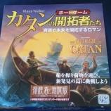 『カタンの開拓者たち 探検者と海賊版 (拡張セット)』の画像