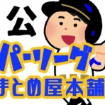 パ・リーグまとめ屋本舗