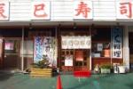 創業40年以上!河内森駅すぐの辰巳寿司 - お寿司(交野市森南)