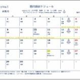 『6月 闇月創房スケジュール』の画像