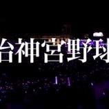 『【乃木坂46】神宮『期生別ライブ』をやる事になった理由・・・』の画像