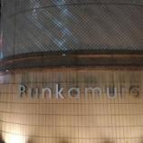 『Bunkamura ザ・ミュージアム - ジェムカン聖地巡礼』の画像