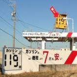 『浜松のガソリン価格最安値は119円に、底値は110円台へ』の画像